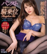 Erotic Woman on Top