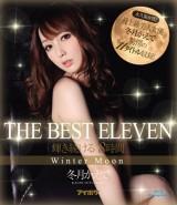 KAEDE FUYUTSUKI THE BEST ELEVEN 8 HOURS