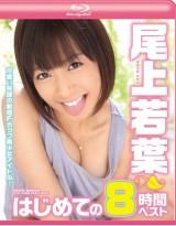 Wakaba Onoue 8 Hours Best