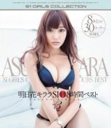 Kirara Asuka 8 Hours Best vol. 3