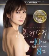 Minami Kojima 8 Hours Complete Best