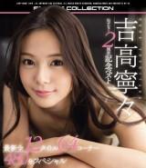 Nene Yoshitaka 2 Years Anniversary Best Special