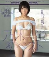 Hotaru Nogi 1st Best 8 Hours