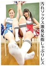 Stinky Socks Lesbians