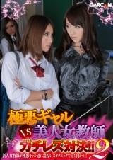 Real Lesbian Fight 2