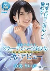 Half Japanese AV Debut