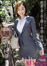 Amateur Married Woman AV Debut