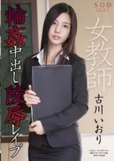Raped Female Teacher