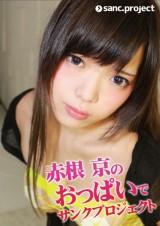 Breast of Miyako Akane