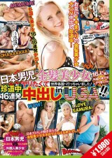 Japanese Go Abroad to Make Love with Beautiful Blondes in USA