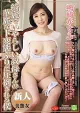 Erotic Beautiful Aunt