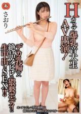 Big Breast Girl Creampie AV Debut