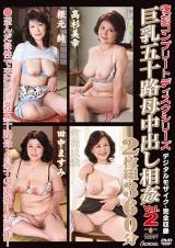 Creampie into Big Breast Mom Compilation vol. 2