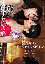 Rich Kiss Gorgeous Lesbian