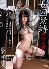 Bondage Female Slave