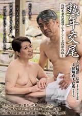 Sex of Mature Couple