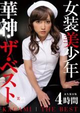 Kagami Best