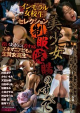 Immoral School Girl Selection