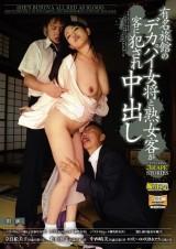 Big Breast Hostess