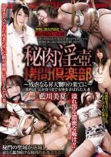 Vagina Torture Club 4