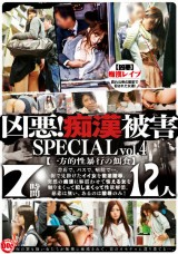 Atrocious Person Special Vol. 4