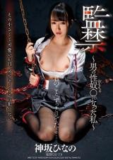 Sexual Slave