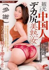 Big Hip Chinese Madam AV Debut
