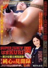 SUPER JUICY HAMAKURI 11