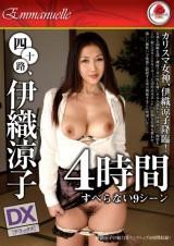 Ryoko Iori 4 Hours