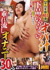 Madam's Erotic Onanie