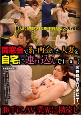 Classmates Become Immoral Wife
