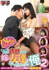 Secret Temptation by Friend of Wife 2