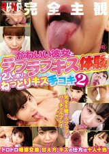 Rich Kiss and Hand Job 2