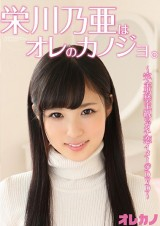 Noa Eikawa is My Girlfriend