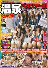 Fan Thanksgiving Festival Hot Spring Bus Tour vol. 3