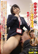 Father Complex Office Lady