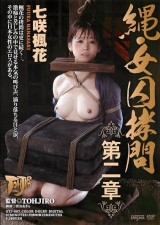 Rope Torture 2nd