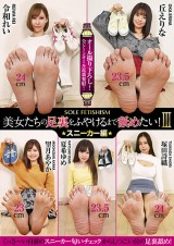 I Want to Lick Soles of Beauty until They blister 3
