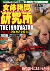 The Innovator Crazy Lab vol. 4
