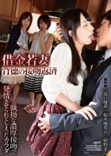 Young Wife Make Deep Kiss for Debt
