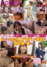 Amateur Wives in Ebisu Tries 1st Semen Drink