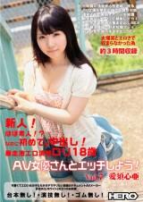 Sex with AV Actress vol. 7