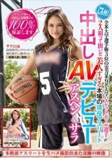 Basket Baller AV Debut