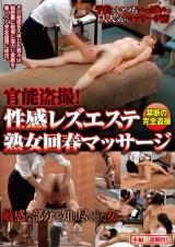 Lesbian Sexual Esthetic Massage