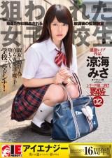 Target School Girl vol.02