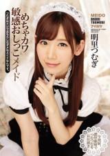 Clumsy Sensitive Cute Maid