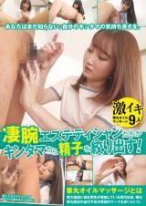 Ball Oil Massage