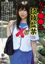 Confined School Girl 15