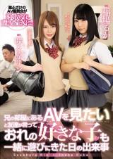 Classmates Come to Watch AV