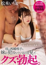 Excited Watching Sister Raped by Stepfather